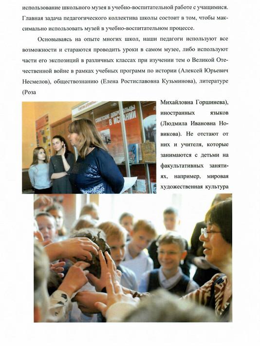 Использование на уроках 2.jpg