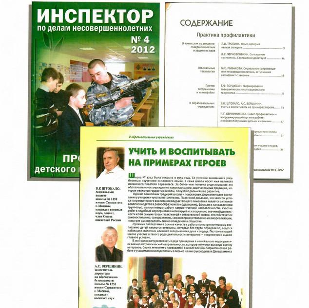 О работе музеея в СМИ0011.jpg