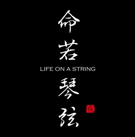 LIFE ON A STRING, USC GAME (COMPOSER/SOUND DESIGNER)