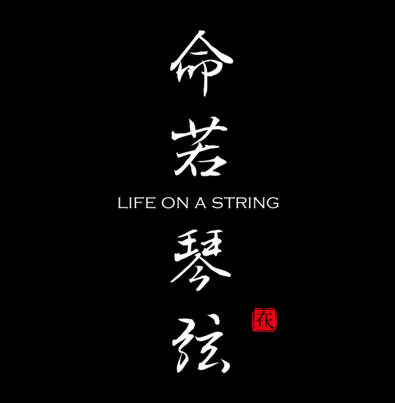 LIFE ON A STRING, USC GAME (COMPOSER/SOUND DESIGNER)