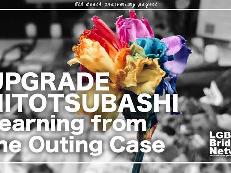 自主制作ドキュメンタリー「UPGRADE HITOTSUBASHI Learning from the Outing Case」