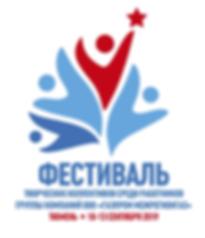 logo_fest19.png