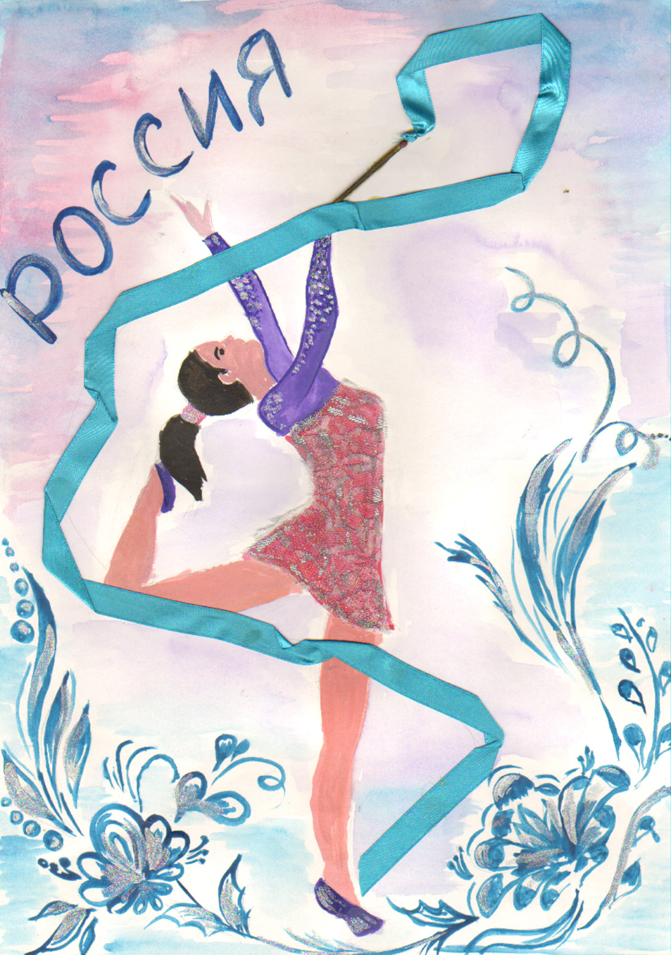 11 лет гимнастке открытка