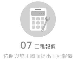 7.報價-01.jpg