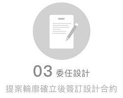 3.委任-01.jpg
