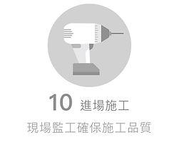10.進場-01.jpg