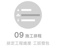 9.排成-01.jpg