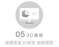 5.3d建模-01.jpg