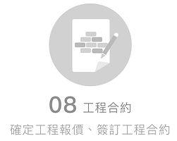 8.合約-01.jpg