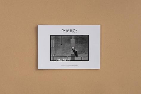 יהושע [שוקה] גלוטמן - אלבום ישראלי