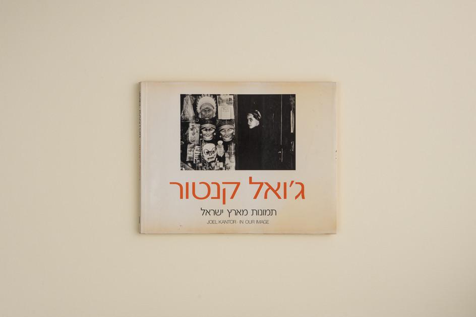 ג׳ואל קנטור - תמונות מארץ ישראל