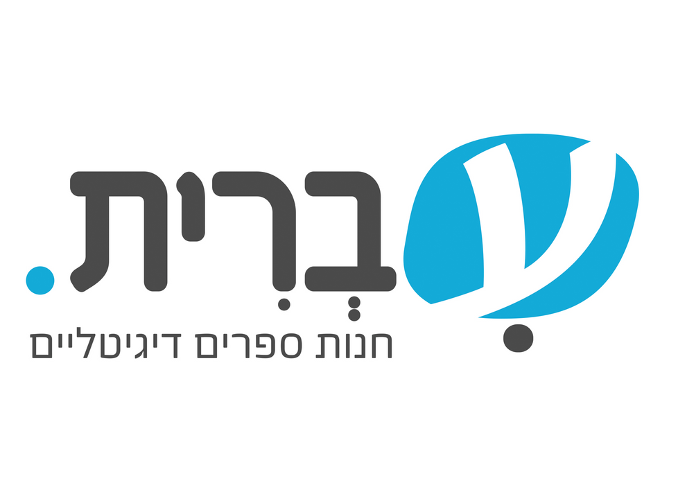 Making Israel's largest digital bookstore and e-library available on the fly