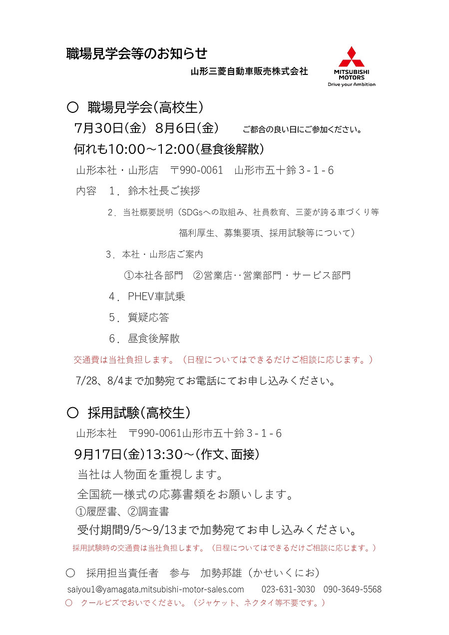 職場見学等のお知らせ(高校生).jpg