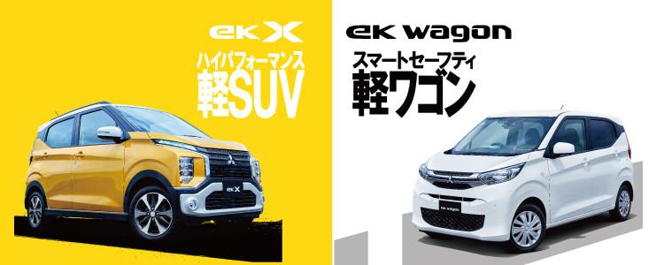 ekクロス-ワゴン.jpg