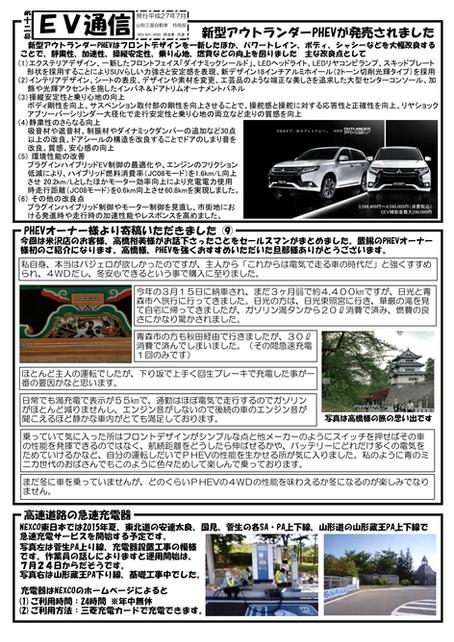 EV通信 第12号 アウトランダーPHEVオーナーレポート9