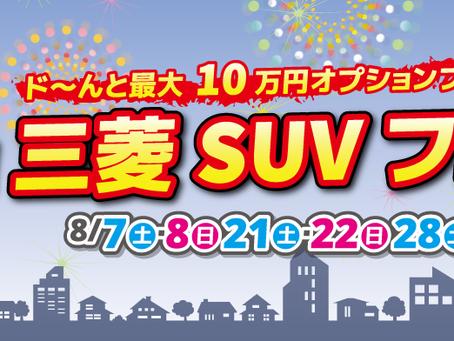 夏だ!三菱SUVフェア!