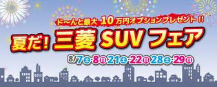 夏だ!三菱SUVフェア