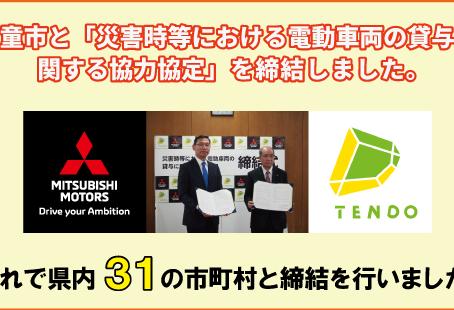 「災害時等における電動車両及び  給電装置の貸与に関する協力協定」について