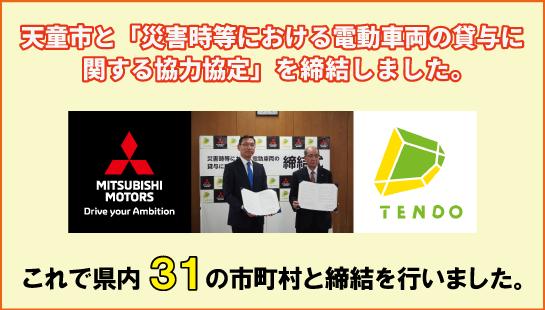 山形 三菱 自動車 販売 電気自動車 給電 協定