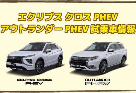 PHEV試乗車情報