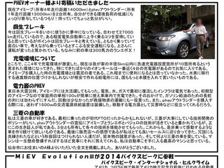 EV通信 第4号