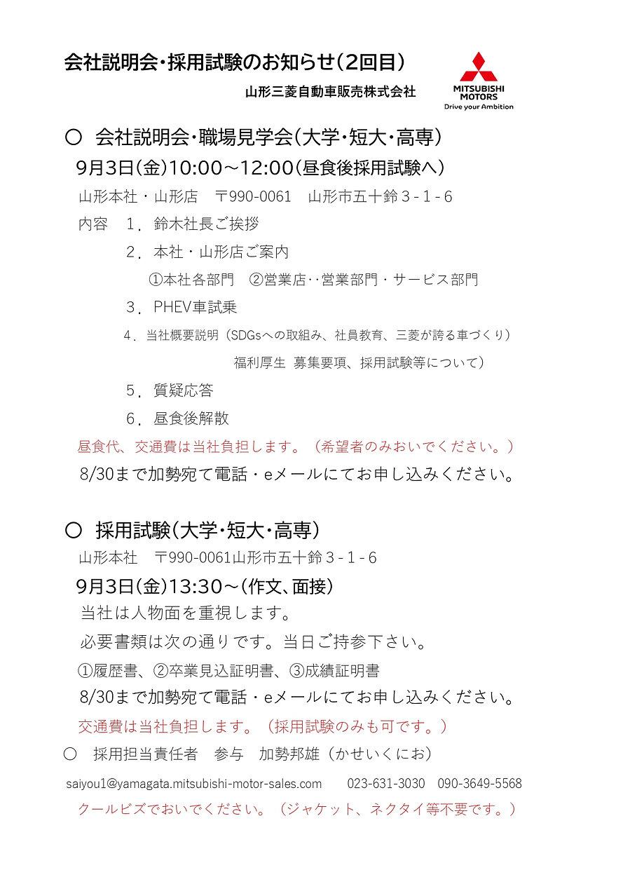 大学生会社悦明会・採用試験のご案内.jpg