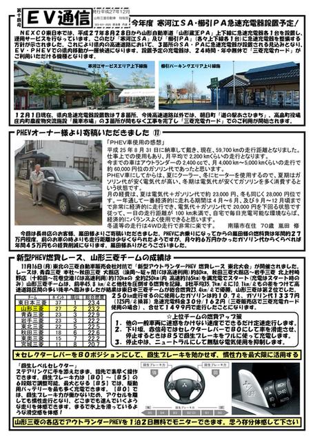 EV通信 第14号 アウトランダーPHEVオーナーレポート11、販売会社対抗「PHEV燃費レース」の結果