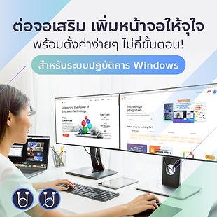 multiple-displays-windows.jpg