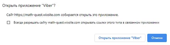 Open-Viber-min.png