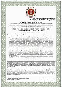 Сертификат СТО Р 66.57676-2017.03-20 При