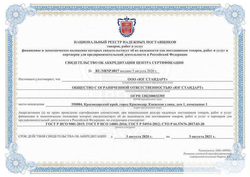 Свидетельство АЦ RU.NRNP.0017-1.jpg