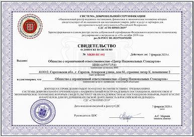 Свидетельство об допускв СТО НРНП-2019.j