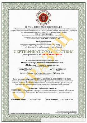 Сертификат СТО НРНП (ЭДО)-1.jpg