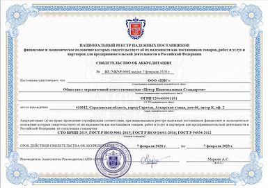 Свидетельство об Аккредитации в НРНП.jpg