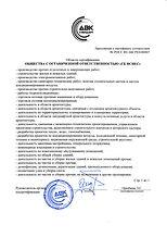 ИСНЕС9001СМК(система менеджмента качеств