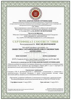 Сертификат СТО Р 66.57676-2017.03-20.jpg
