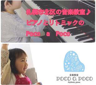 リトミック&ピアノ教室 poco a poco