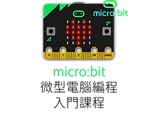microbit.png