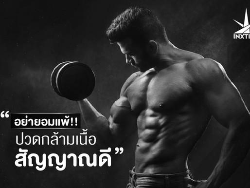 อย่ายอมแพ้‼️ อาการปวดกล้ามเนื้อ #สัญญาณดี