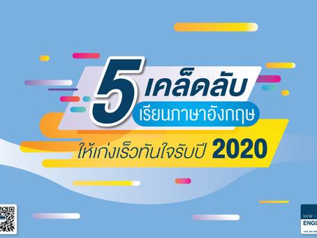 5 เคล็ดลับเรียนภาษาอังกฤษให้เก่งเร็วทันใจรับปี 2020