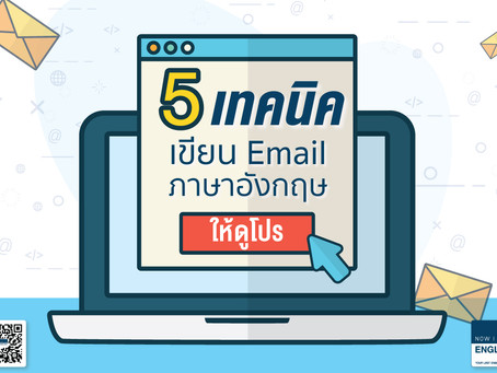 ดูเก่งภาษาและโปรยิ่งกว่ากับ 5 เทคนิคเขียน Email ภาษาอังกฤษขั้นเทพ!