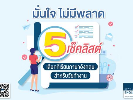 5 เช็คลิสต์เลือกที่เรียนภาษาอังกฤษสำหรับวัยทำงาน ไม่อยากพลาดต้องอ่าน!