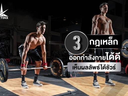 #กฎเหล็ก3ข้อ‼️ ออกกำลังกายได้ดี เห็นผลลัพธ์ได้ชัวร์