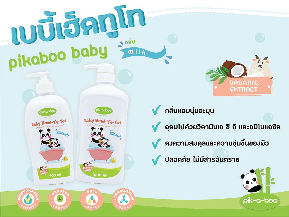 htt_milk_large-01.png