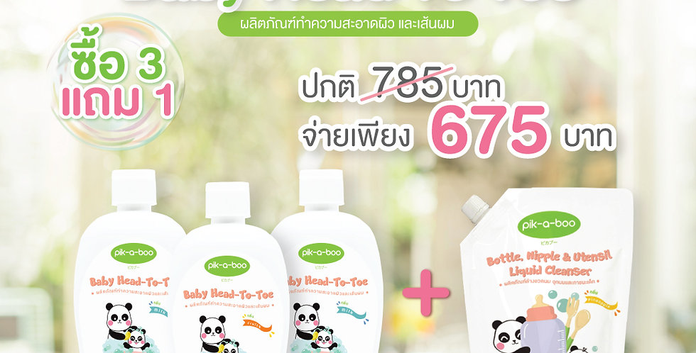 Promotion Set Baby Head To Toe (Buy 3 Get 1)