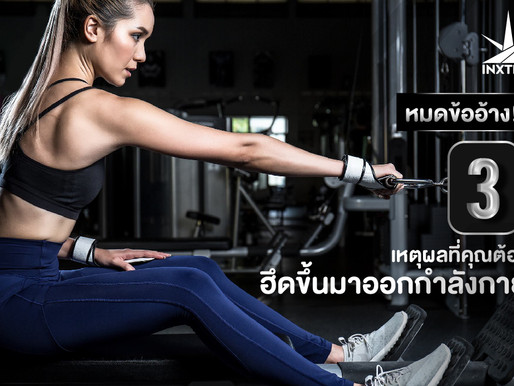 หมดข้ออ้าง!! 3 เหตุผล ที่คุณต้องฮึดขึ้นมาออกกำลังกาย