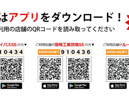 アプリダウンロード後の登録手順