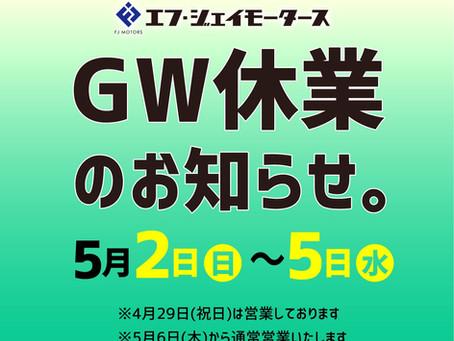 GW休業日のお知らせ