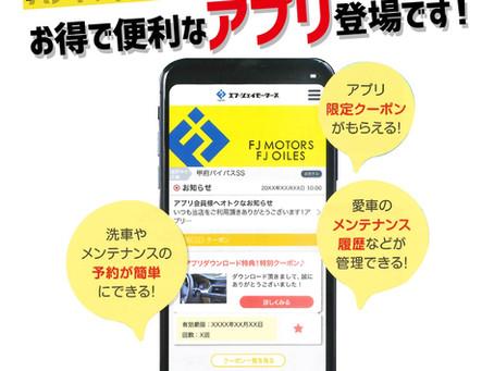 アプリ会員特典 今ならなんと!10円/L引き!!