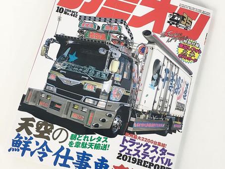トラッカー★マガジン「カミオン」最新号